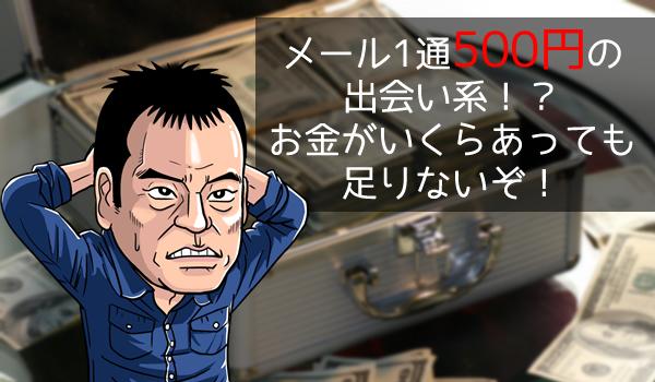 出会い系でメール1通の料金が70円以上→悪徳濃厚