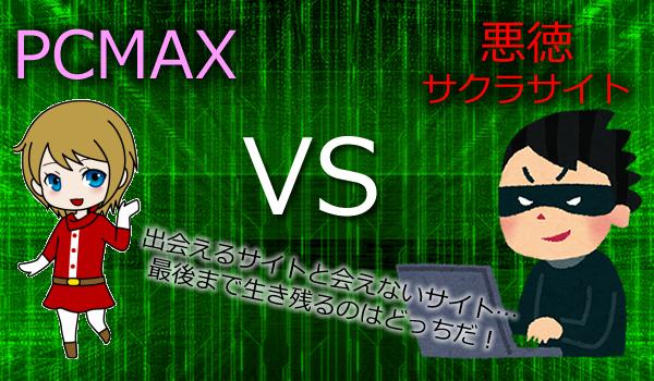 PCMAXってサクラいんの?【悪徳出会い系と比較してガチ検証】