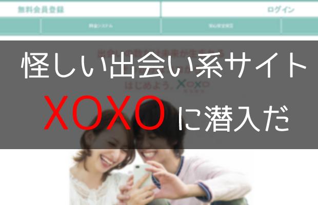 キャッシュバッカー天国?キスキス(xoxo)の口コミを検証!