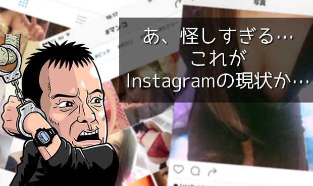 【警告】Instagramが出会い厨を狙うサクラ誘導業者の温床に!