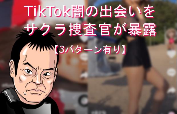 TikTok闇の出会いをサクラ捜査官が暴露【3パターン有り】