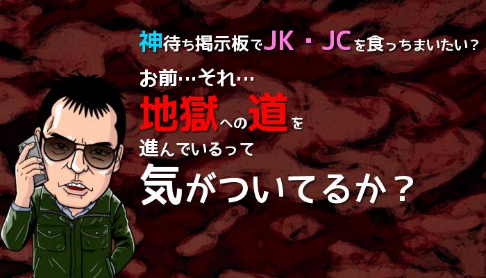 神待ち掲示板でJKやJCを食っちゃお→サクラ詐欺でBANG!!【ロリコン悲報】